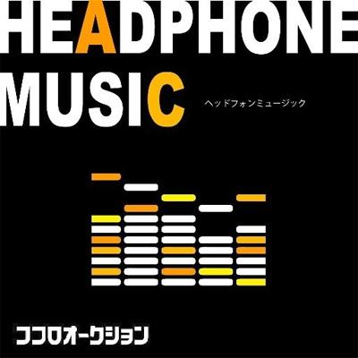 ヘッドフォンミュージック