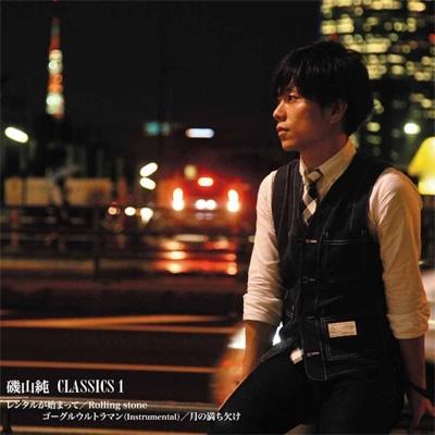 磯山純 CLASSICS1