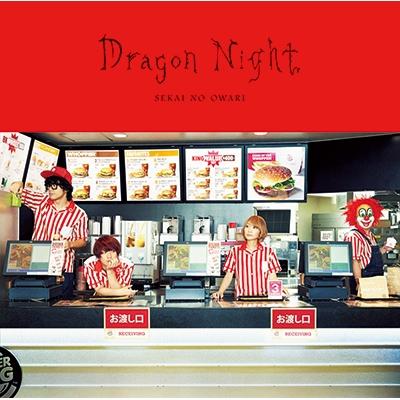 Dragon Night 【初回限定盤A】(+Selected LIVE CD VersionA)