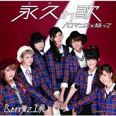 Towa No Uta/Romance Wo Katatte