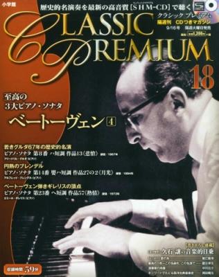 Shm-cd付 クラシックプレミアム 2014年 9月 16日号 18号