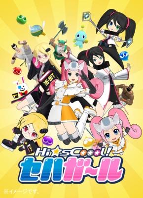Hi☆sCoool! セハガール Vol.2 【スマートフォン用ゲーム「チェインクロニクル」で使えるタイアップコード封入】