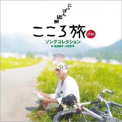 NHK-BSプレミアム「にっぽん縦断こころ旅」ソングコレクション