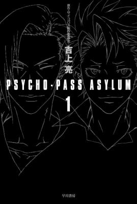 PSYCHO-PASS ASYLUM 1 ハヤカワ文庫