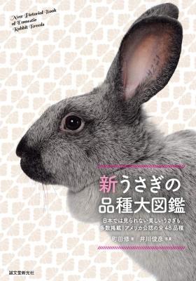 新うさぎの品種大図鑑