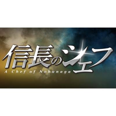 信長のシェフ2 Blu-ray BOX(仮)