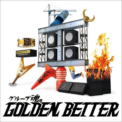 グループ魂のGOLDEN BETTER 〜ベスト盤じゃないです、そんないいもんじゃないです、でも、ぜんぶ録り直しましたがいかがですか?〜(+DVD)【初回限定盤】
