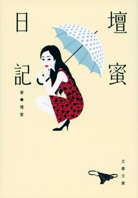壇蜜日記 文春文庫