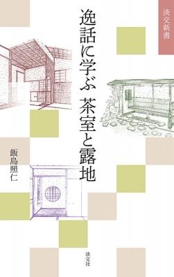 逸話に学ぶ茶室と露地 淡交新書