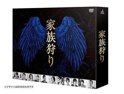 家族狩り ディレクターズカット完全版 Blu-ray BOX