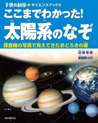 ここまでわかった!太陽系のなぞ 探査機の写真で見えてきたおどろきの姿 子供の科学★サイエンスブックス