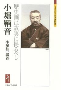 小堀鞆音 歴史画は故実に拠るべし ミネルヴァ日本評伝選