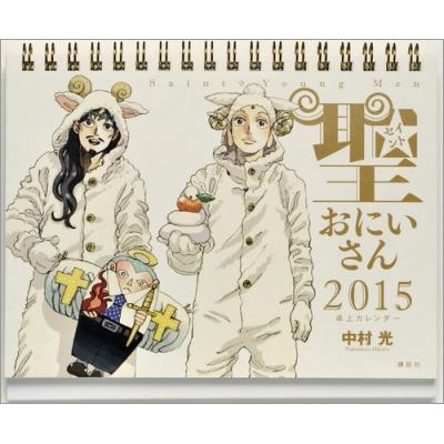 聖☆おにいさん 2015年卓上カレンダー