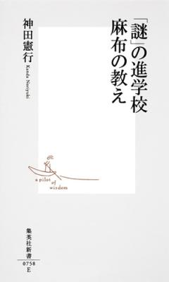 「謎」の進学校 麻布の教え 集英社新書