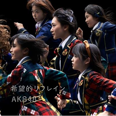 希望的リフレイン (+DVD)【通常盤 Type-A : 生写真1種ランダム封入】