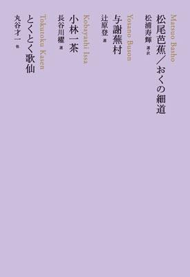 松尾芭蕉おくのほそ道 / 与謝蕪村 / 小林一茶 / とくとく歌仙 池澤夏樹=個人編集日本文学全集 全30巻