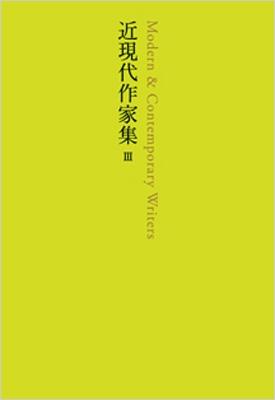 近現代作家集 3 池澤夏樹=個人編集 日本文学全集