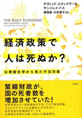 経済政策で人は死ぬか? 公衆衛生学から見た不況対策