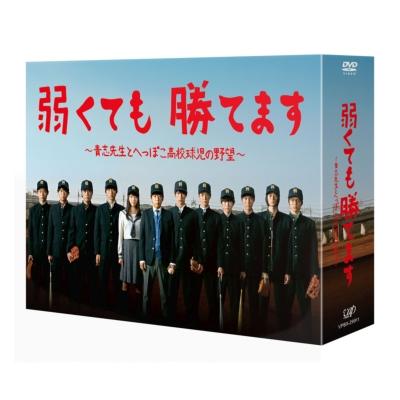 弱くても勝てます 〜青志先生とへっぽこ高校球児の野望〜DVD-BOX
