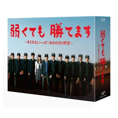 弱くても勝てます 〜青志先生とへっぽこ高校球児の野望〜BD-BOX