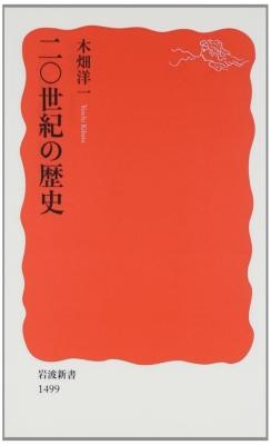 20世紀の歴史 岩波新書 : 木畑 洋一 | HMV&BOOKS online - 9784004314998