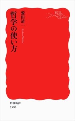 哲学の使い方 岩波新書 : 鷲田清一 | HMV&BOOKS online - 9784004315001