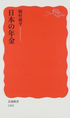 日本の年金 岩波新書 : 駒村康平 | HMV&BOOKS online - 9784004315018