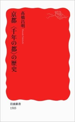 京都千年の都の歴史 岩波新書 新赤版 : 高橋昌明 | HMV&BOOKS online ...