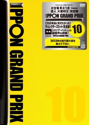 IPPONグランプリ10