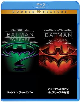 バットマン フォーエバー/バットマン&ロビン Mr.フリーズの逆襲