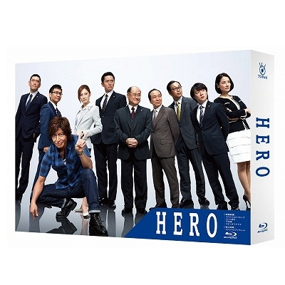 HERO Blu-ray BOX【第2期】