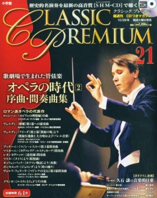 【shm-cd付】クラシックプレミアム 2014年 10月 28日号 21号