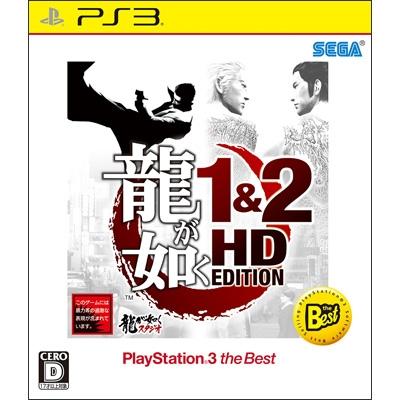 龍が如く 1 2 hd edition playstation3 the best game soft