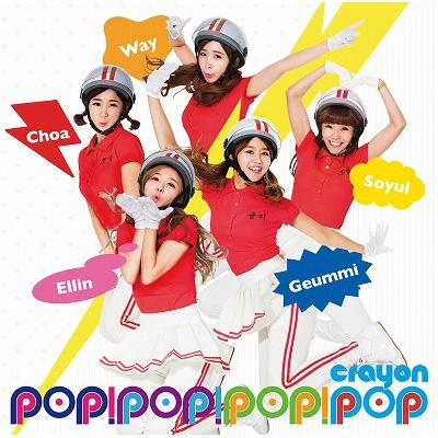 POP! POP! POP! (CD+DVD)