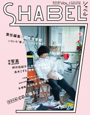尾崎世界観 責任編集 SHABEL(シャベル)Vol.1