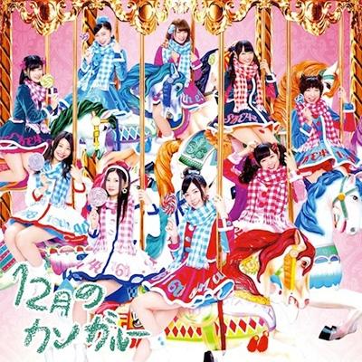 12月のカンガルー 【初回盤 Type-A (CD+DVD)イベント参加券1枚封入】