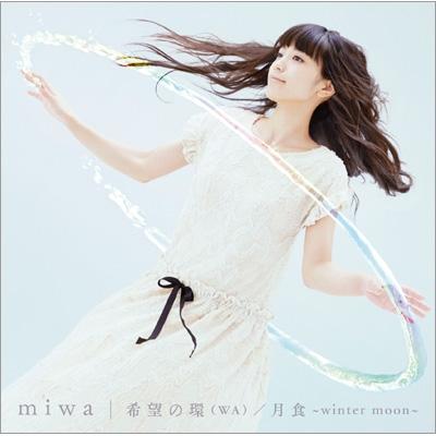 希望の環(WA)/ 月食〜winter moon〜【通常盤】