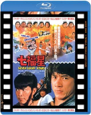 七福星 日本劇場公開版