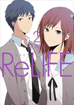 ReLIFE 2 アース・スターコミックス