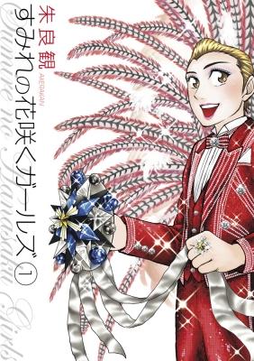 すみれの花咲くガールズ 1 ビッグコミックスペリオール
