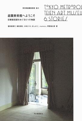 庭園美術館へようこそ: 旧朝香宮邸をめぐる6つの物語