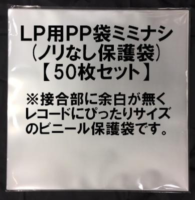 ミミナシ(50枚セット)lpサイドシール