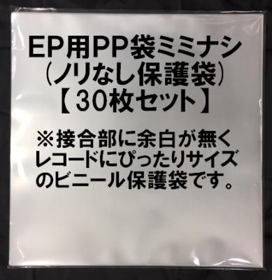 ミミナシ(30枚セット)epサイドシール