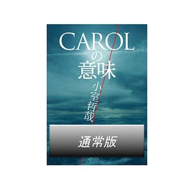 CAROLの意味 通常版