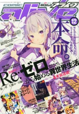 月刊comic alive (コミックアラ...