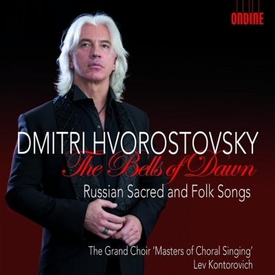 夜明けの鐘〜ロシア宗教曲と民謡を歌う ホロストフスキー、マスターズ・オブ・コーラル・シンギング