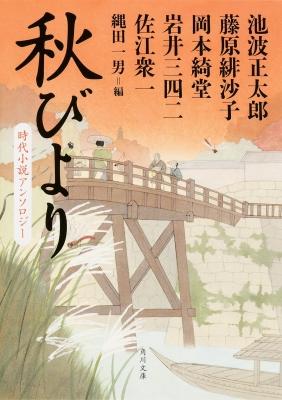 秋びより 時代小説アンソロジー 角川文庫