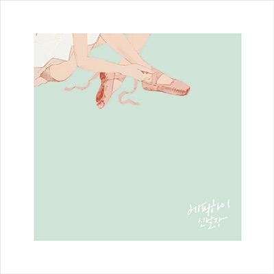 SHOEBOX -Japan Edition-(CD only) : EPIK HIGH | HMV&BOOKS ...
