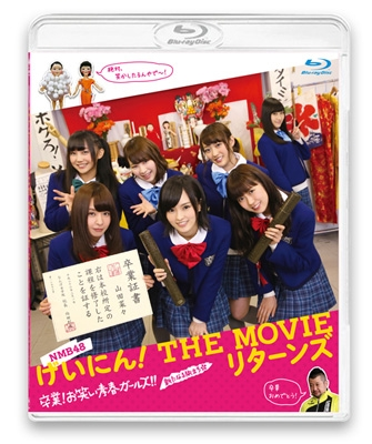 NMB48げいにん! THE MOVIE リターンズ 卒業! お笑い青春ガールズ!! 新たなる旅立ち (Blu-ray)