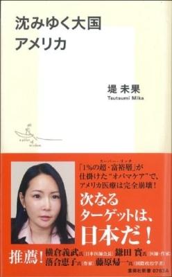 沈みゆく大国アメリカ 集英社新書